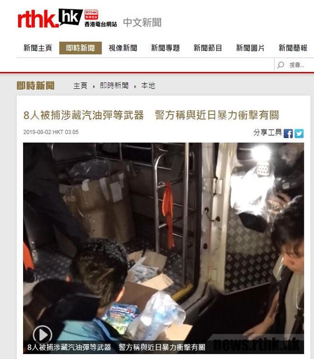 """港警突击查获弓箭、汽油弹,""""港独""""头目陈浩天落网"""