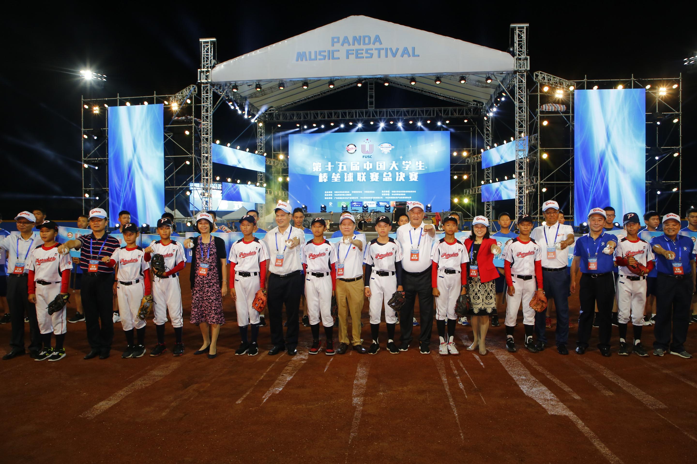 第15届中国大学生棒垒球联赛总决赛中山开赛