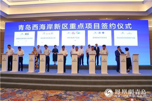 投资513亿促进新动能聚集!20个重点项目签约西海岸