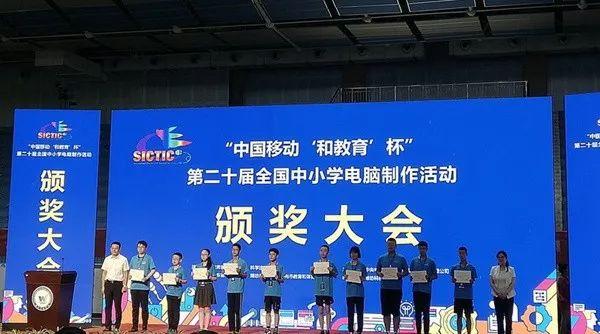 【儿童友好】广陵学子在全国中小学电脑制作大赛中喜获冠亚军