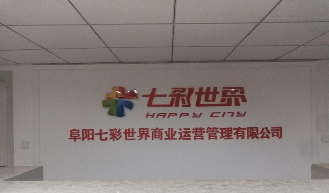 阜城七彩世界小区,官方回复了!8月15日前用上正式电!