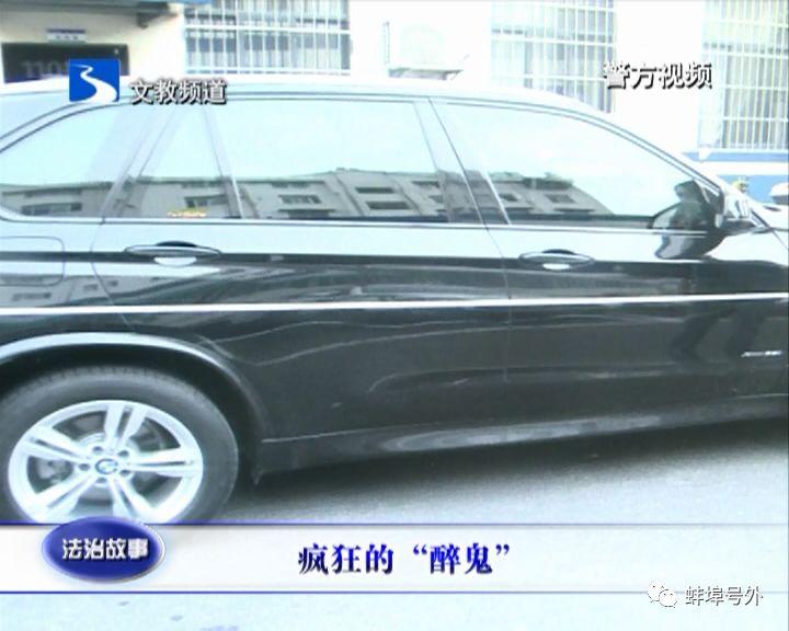 【后悔】蚌埠男子酒后划伤十几辆车,保时捷卡宴、宝马X5无一幸免,被抓时还没醒酒......