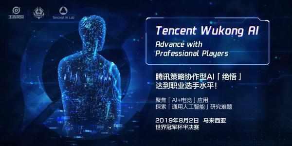 """<b>腾讯AI""""绝悟""""达王者荣耀电竞职业水平 测试胜率达99.8%</b>"""