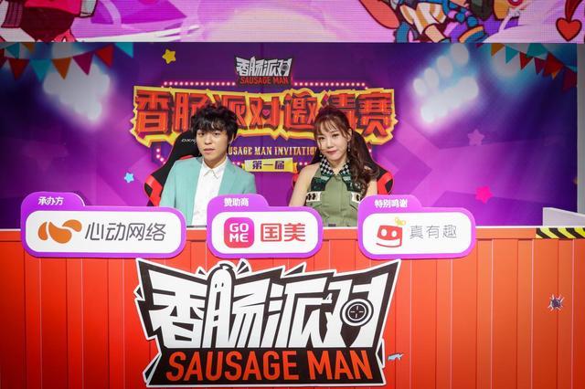CJ现场《香肠派对》决赛首日三分