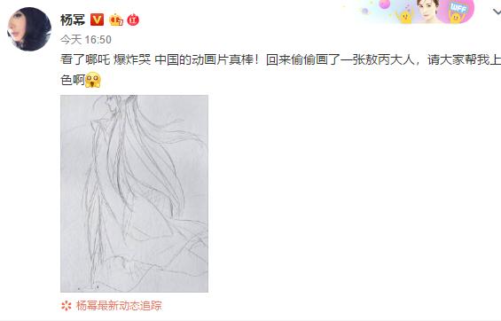 杨幂看完《哪吒》后手绘一张敖丙图 这画功厉害了!