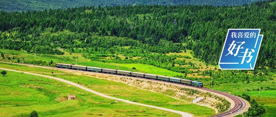 我喜爱的好书丨《中国铁道风景线》