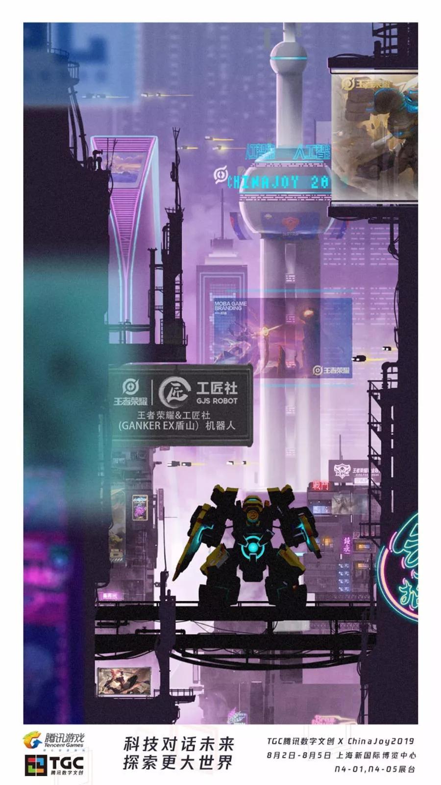 工匠社联手王者荣耀打造盾山机器人,ChinaJoy首亮相