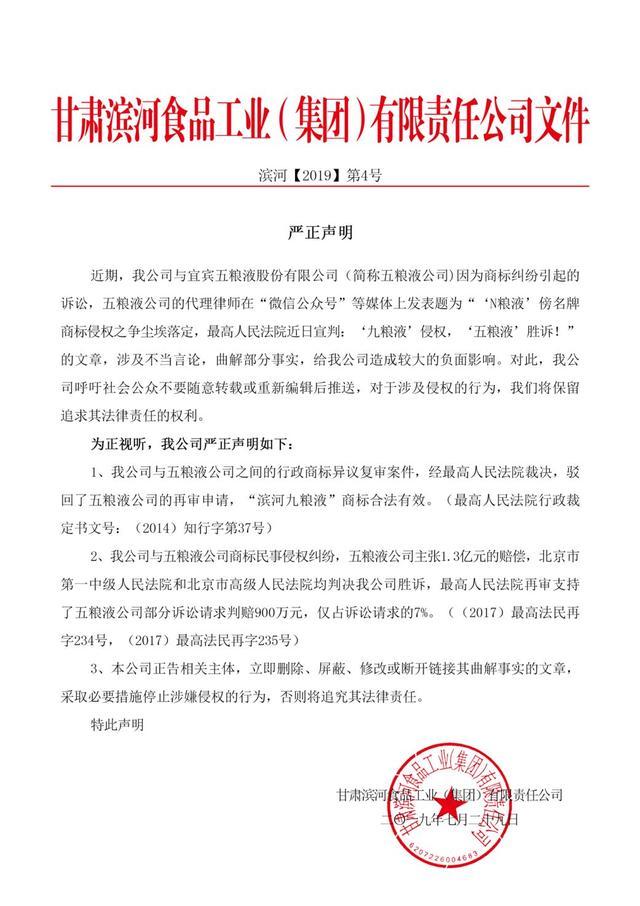 <b>最高院判决滨河九粮液商标合法有效,九粮工艺获认可</b>