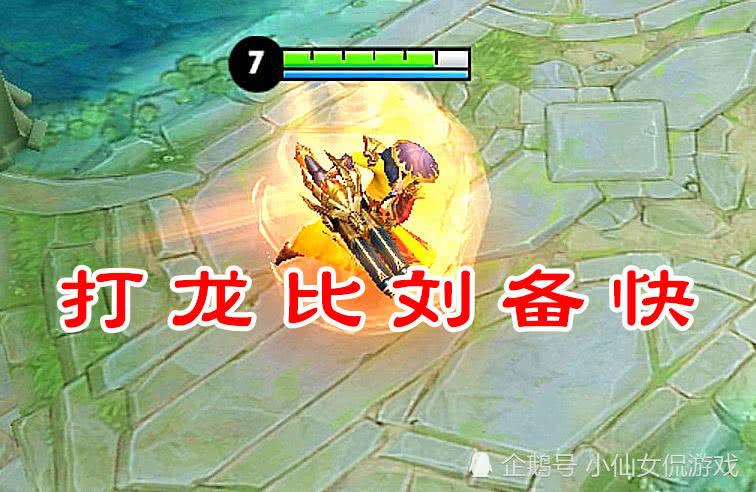 王者荣耀中唯一射手打野,打龙比刘备快,打团强过黄忠,韩信认输