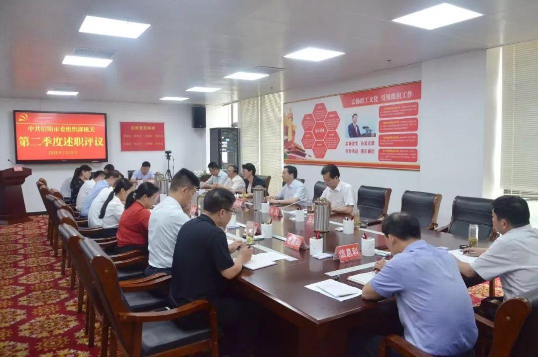【党建动态】市委组织部机关举行2019年第二季度科室述职评议会