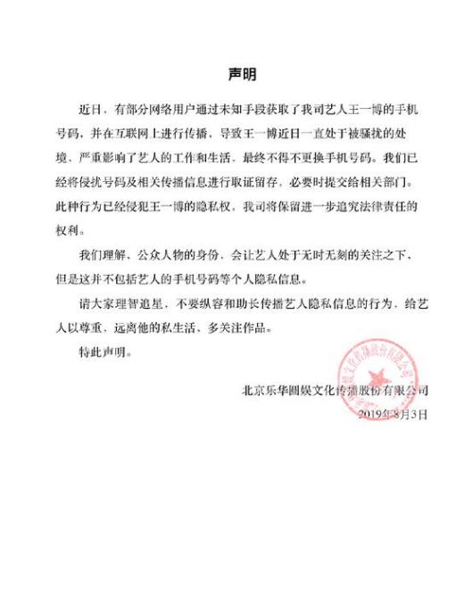 乐华就王一博电话泄露发声明 已取证保留追究权利