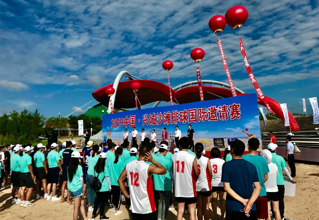 2019年中国兴城沙滩排球国际邀请赛开赛