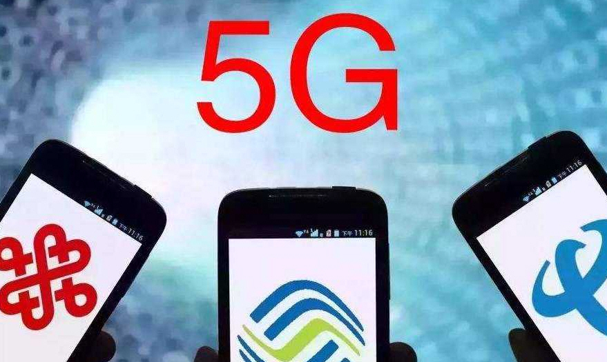 5G大门开启:三大运营商5G体验方案出炉!