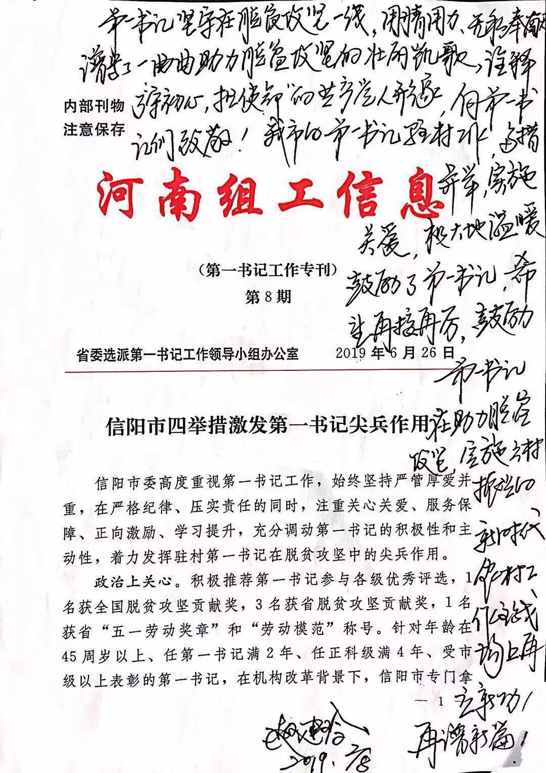 <b>【党建要闻】赵建玲对《河南组工信息》编发《信阳市四举措激发第一书记尖兵作用》信息作出批示</b>