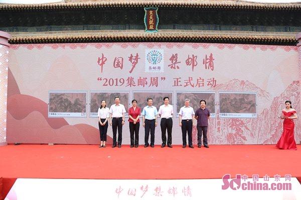 《五岳图》特种邮票首发仪式在泰安举行
