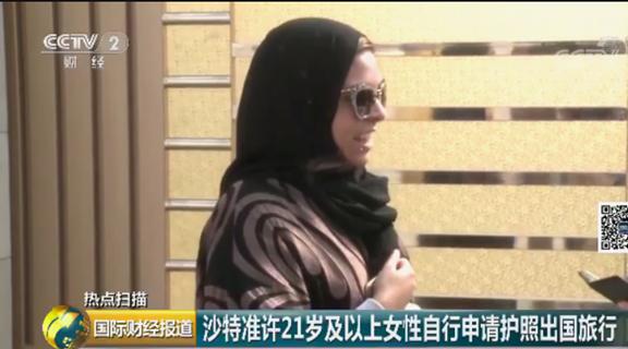 """沙特再为女性""""松绑"""":21岁以上可自行申请护照出国旅行"""
