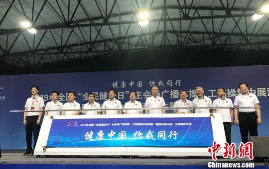 """<b>2019年中国""""全民健身日""""主会场活动在陕西举行</b>"""