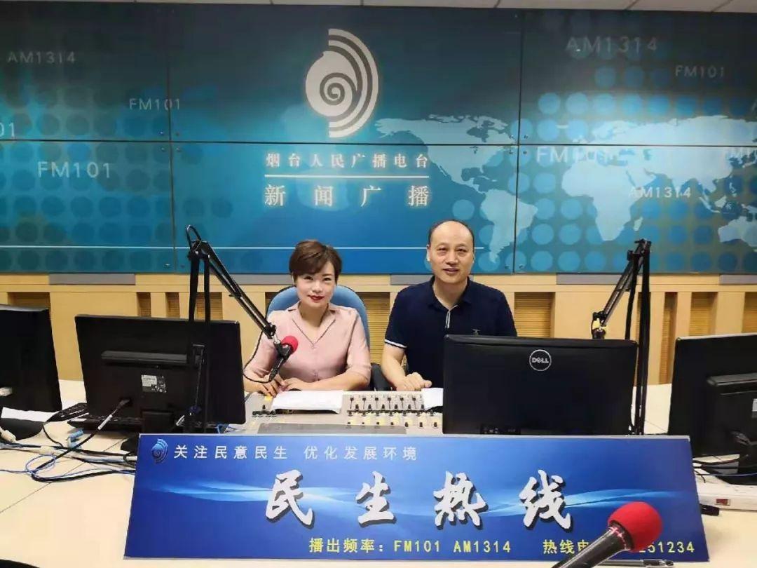烟台广播《民生热线》|烟台国际机场集团嘉宾做客直播间