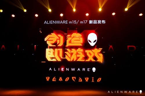 笔记本电脑推荐:ALIENWARE m15/m17游戏本中的强悍移动堡垒 硬核玩家必备之选
