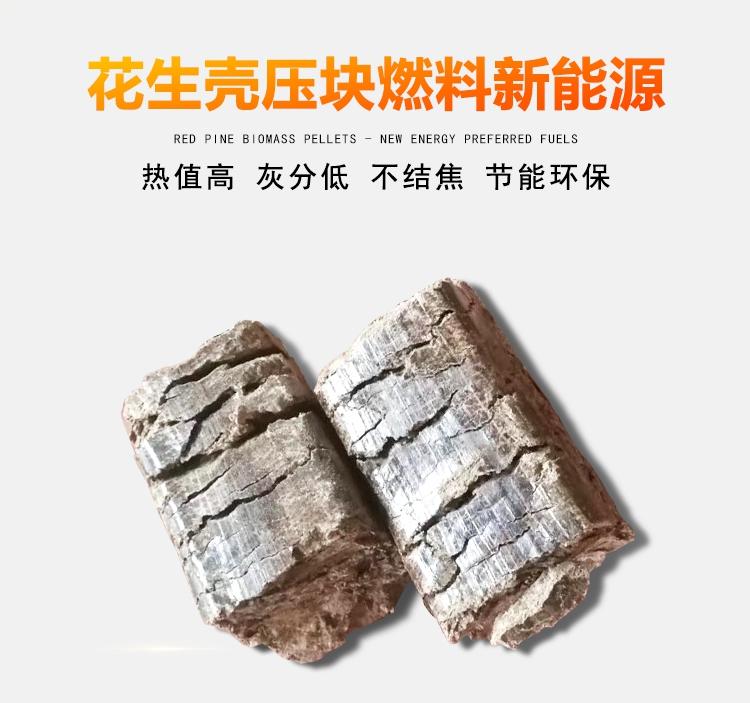 花生壳压块燃料和木屑压块燃料那个好?
