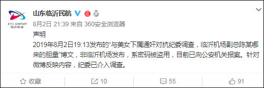 机场副总与女下属通奸对抗调查?官方:系微博被盗号