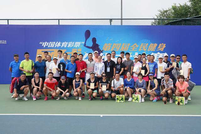 第四届全民健身网球分组对抗赛落幕 216名选手报名参赛