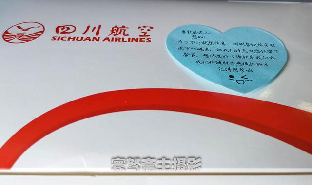 原创             乘坐川航的飞机出行,免费飞机餐越来越水,却被一张小纸条感动了