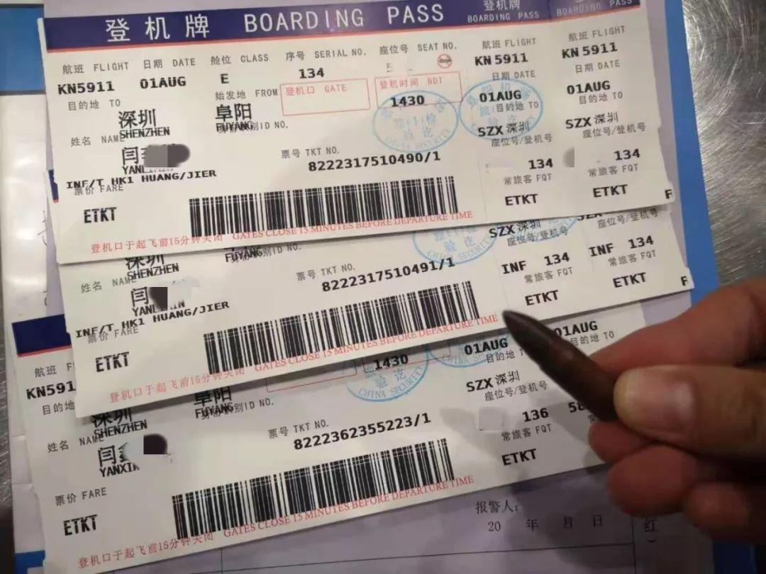 <b>阜阳机场查获步枪子弹和电击器!</b>
