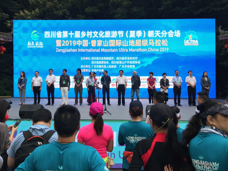 2019中国·曾家山国际山地超级马拉松,与亚洲记录保持者一起愉快畅跑