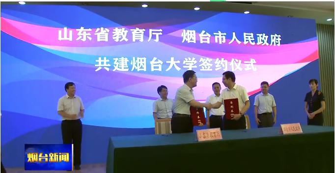 省教育厅和市政府共建烟台大学签约仪式举行