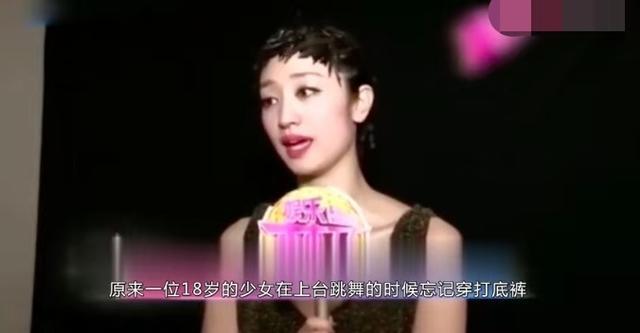 18岁女舞者忘穿打底裤表演高抬腿,金星大怒喊停:滚下去 作者: 来源:猫眼娱乐V