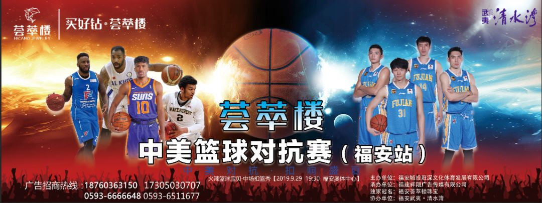 中美巅峰之战即将开启,荟萃楼中美篮球对抗赛—决战福安站(广告招商)