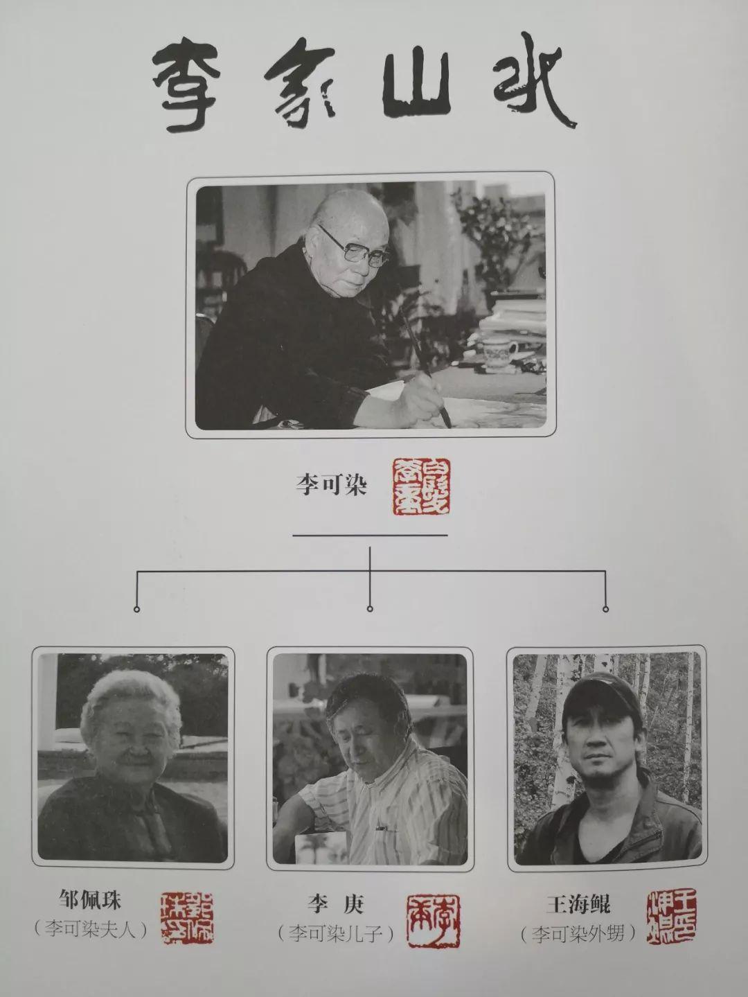 """重温红色经典,不忘""""李家山水"""",艺坛名家李庚"""