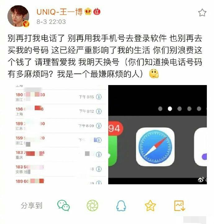 王一博私人电话被打爆,发博恳求粉丝别打了,私生饭也太恐怖了!