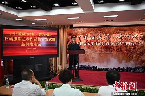 《中国母亲河·黄河魂》巨型摄影艺术作品集在北京首发