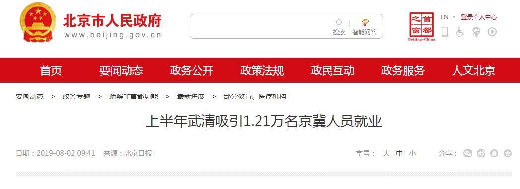 北京市政府再次通篇发布武清信息,释放重要信号!