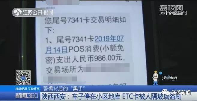 【社会百态】公安紧急提醒:装了ETC的千万关闭这功能!有人瞬间损失2000元!