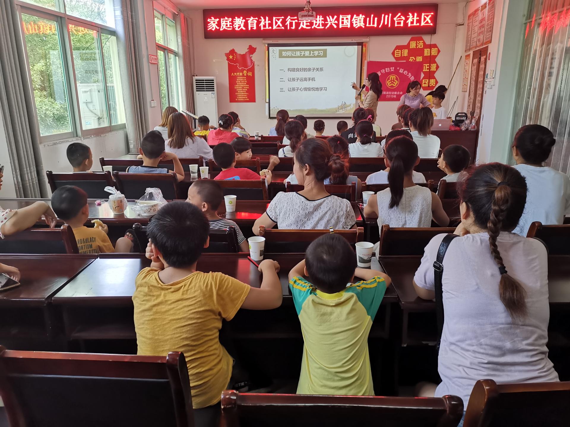 阳新新闻:山川台社区开展《如何提高孩子的学习力》知识讲座