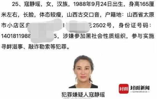 公安部A级通缉犯寇静瑶:19岁嫁人生4子,一年化妆品花200万