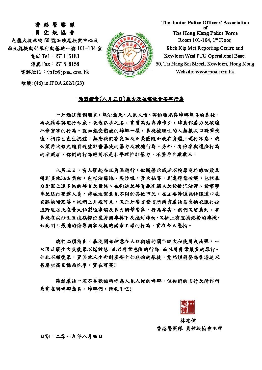 """香港警察队员佐级协会强烈谴责暴力,痛批暴徒""""与蟑螂无异"""""""