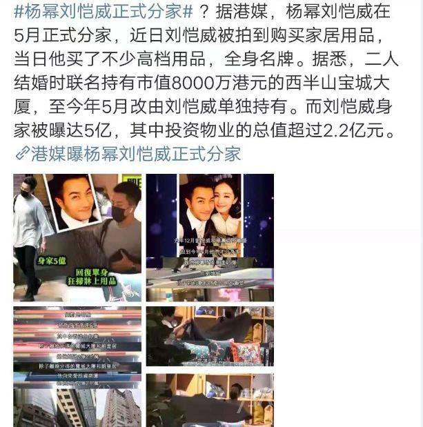 曝杨幂刘恺威分家,2亿房产归男方所有,女方身家超男方9倍!