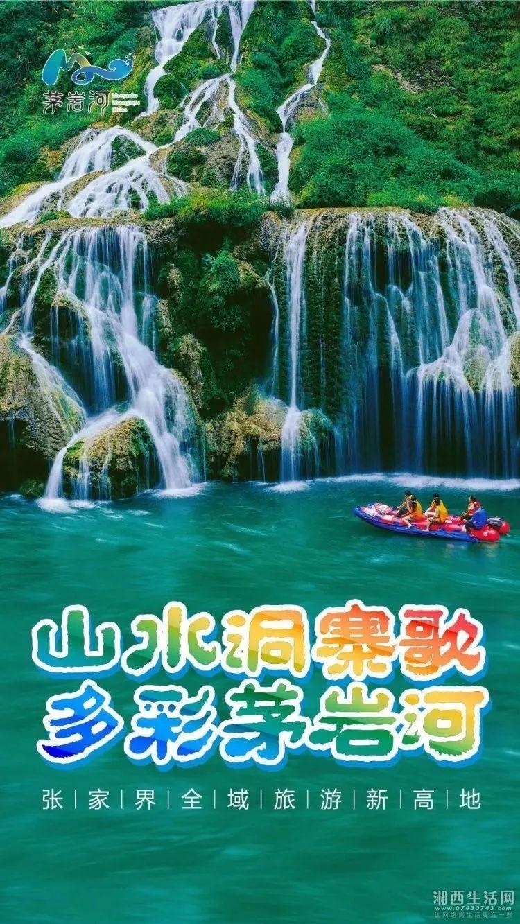 【吉首人专属游玩福利】:抓住暑假的尾巴,与你相约茅岩河~