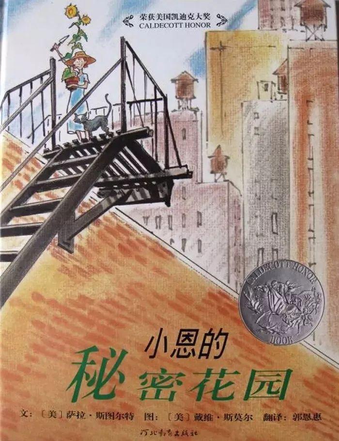 <b>【中文有声绘本】《小恩的秘密花园》</b>