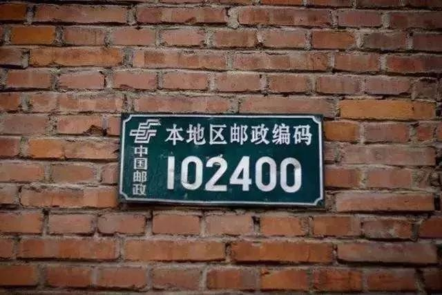 邮政编码将被取消,个人地址ID将上岗