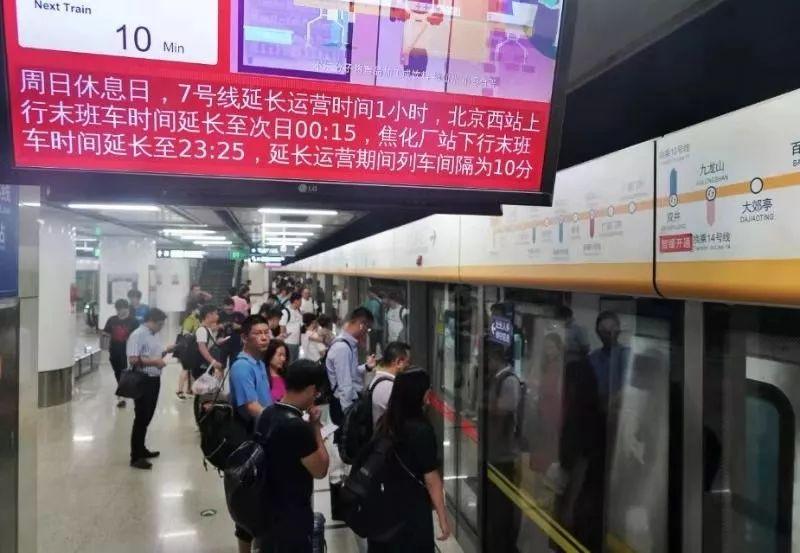 太方便!北京西站周末也有夜班地铁了