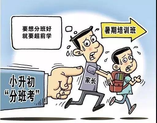 北京市教委:校外培训机构不要故意贩卖焦虑