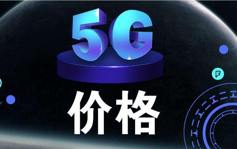 三大运营商纷纷公布5G流量套餐,100GB流量起步,价格感人
