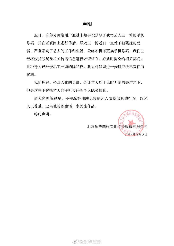 王一博手机号泄露 乐华发声明:已取证保留追究权利