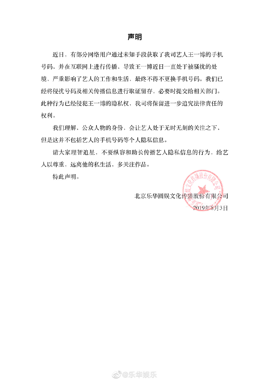 <b>王一博手机号泄露 乐华发声明:已取证保留追究权利</b>