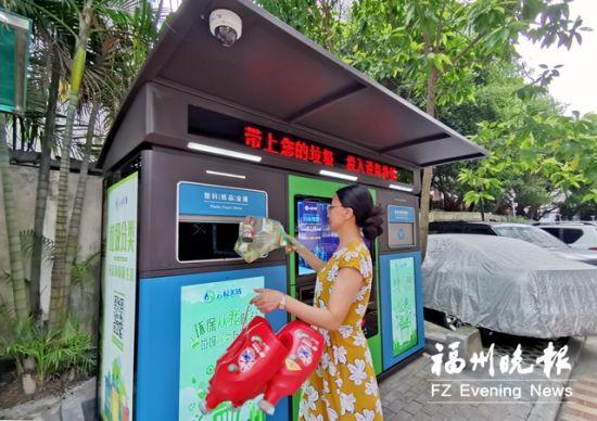 """福州首批可提现智能垃圾回收站""""上岗"""""""
